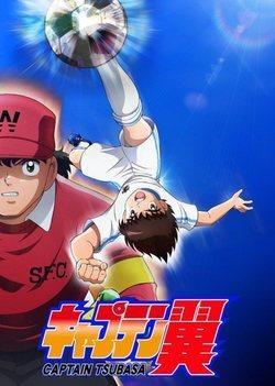 Captain Tsubasa (Campeones: Oliver y Benji)