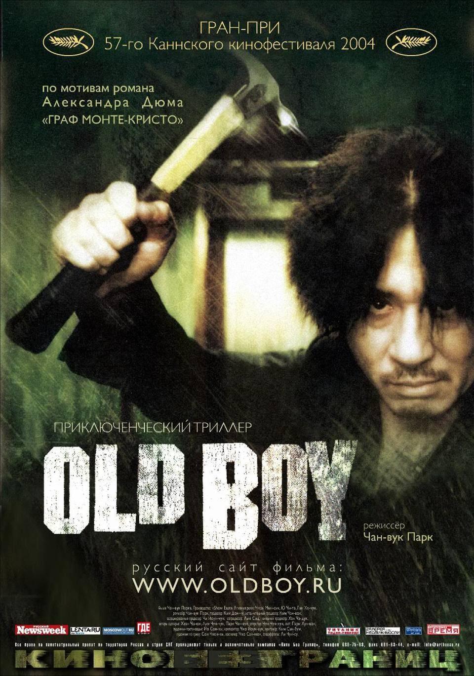Cartel Estados Unidos de 'Oldboy'