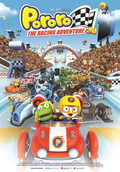 Pororo Movie