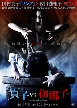 Cartel de Sadako vs. Kayako