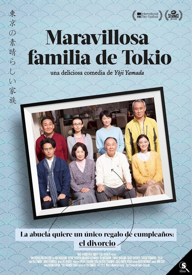 Cartel España de 'Maravillosa familia de Tokio'