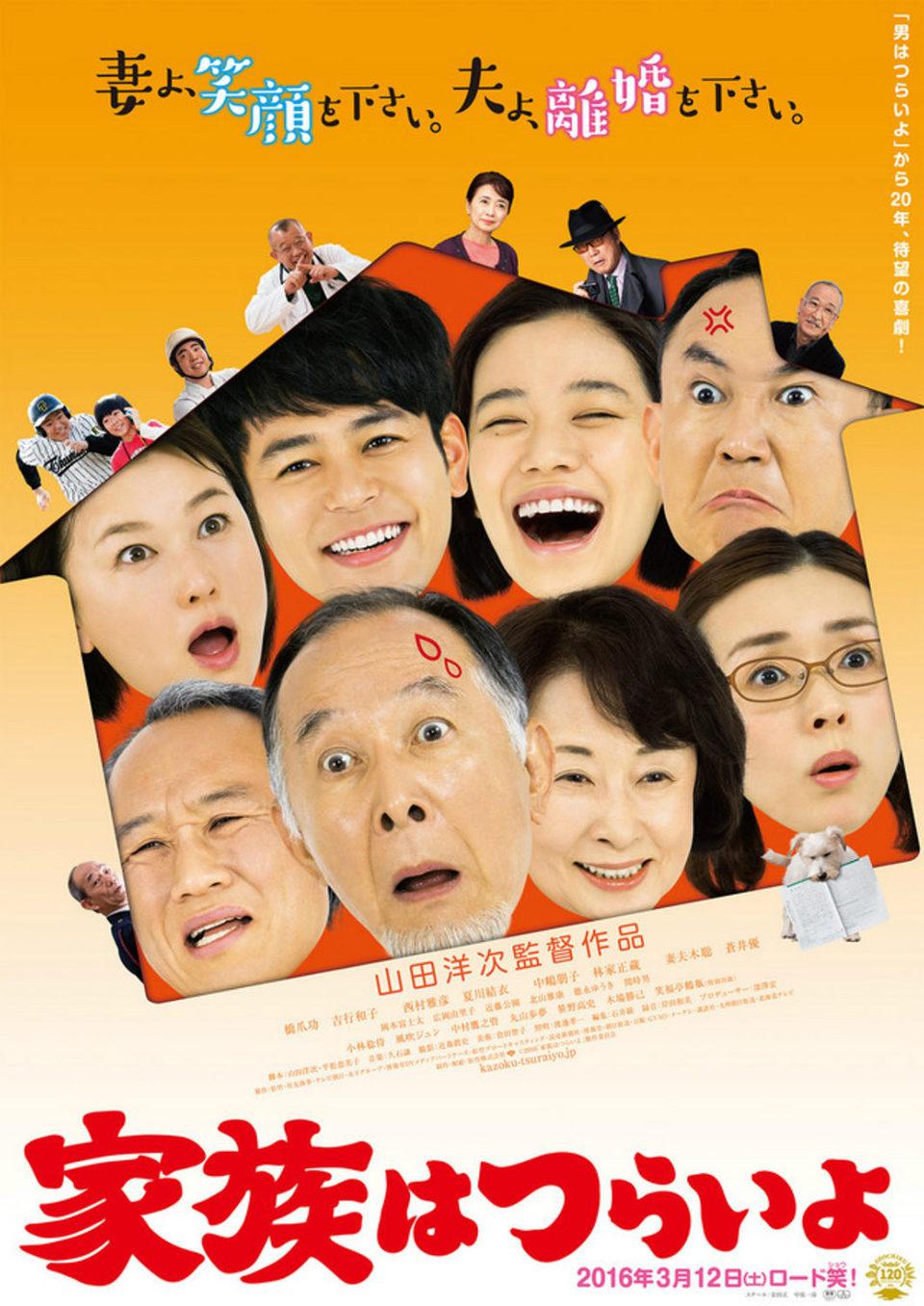 Cartel Japón de 'Maravillosa familia de Tokio'