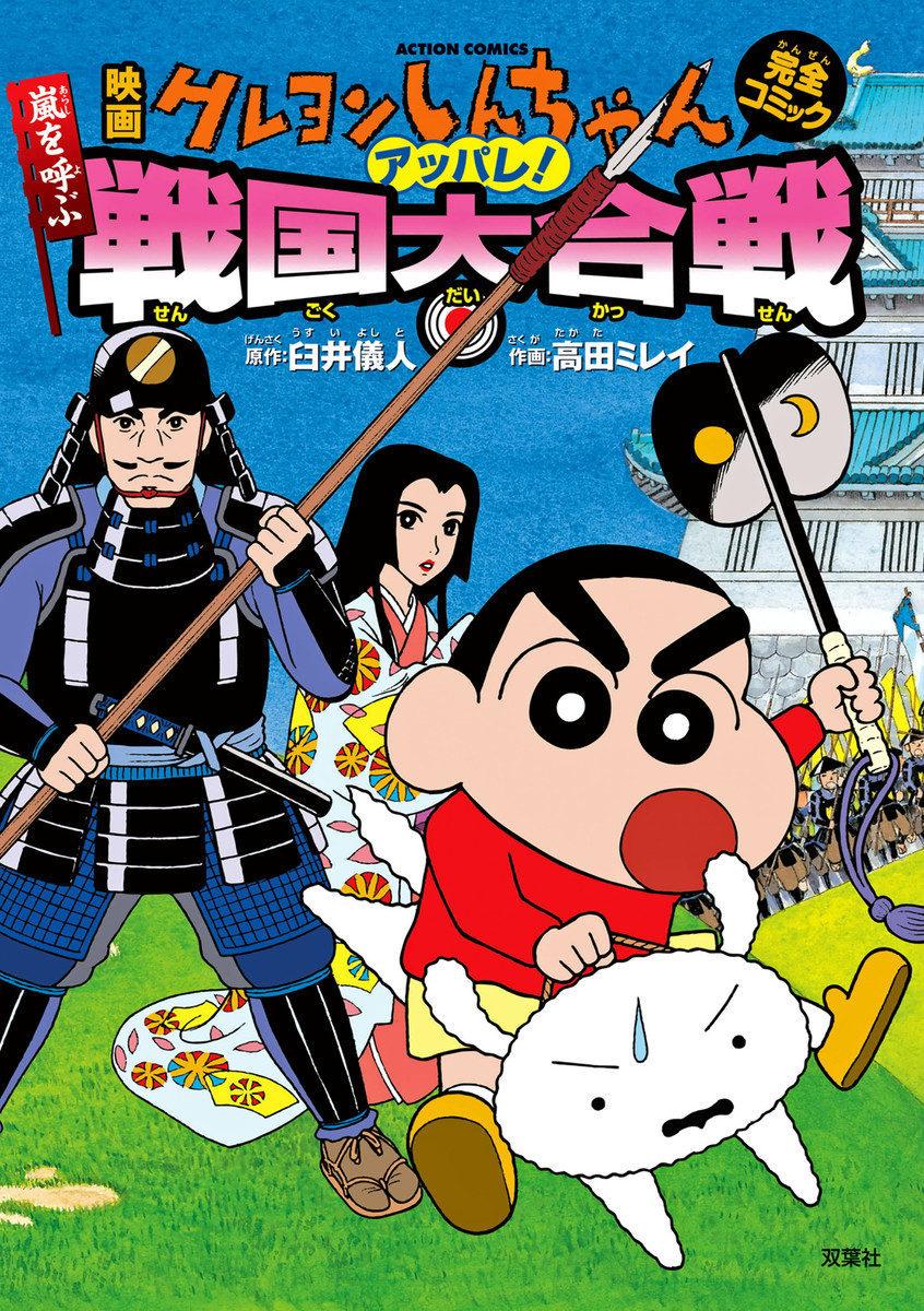 Cartel Japón de 'Shin Chan: El pequeño samurái'