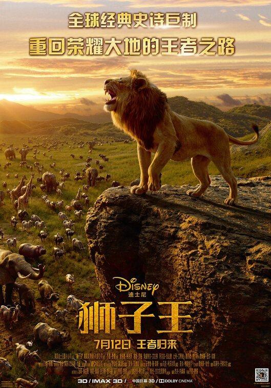 Cartel China #1 de 'El Rey León'