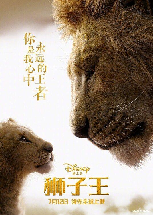 Cartel China #2 de 'El Rey León'