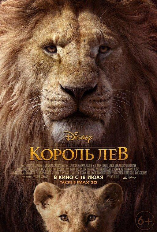 Cartel Rusia de 'El Rey León'