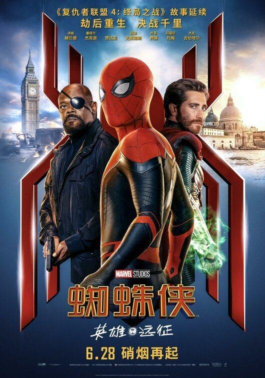 Cartel China #1 de 'Spider-Man: Lejos de casa'