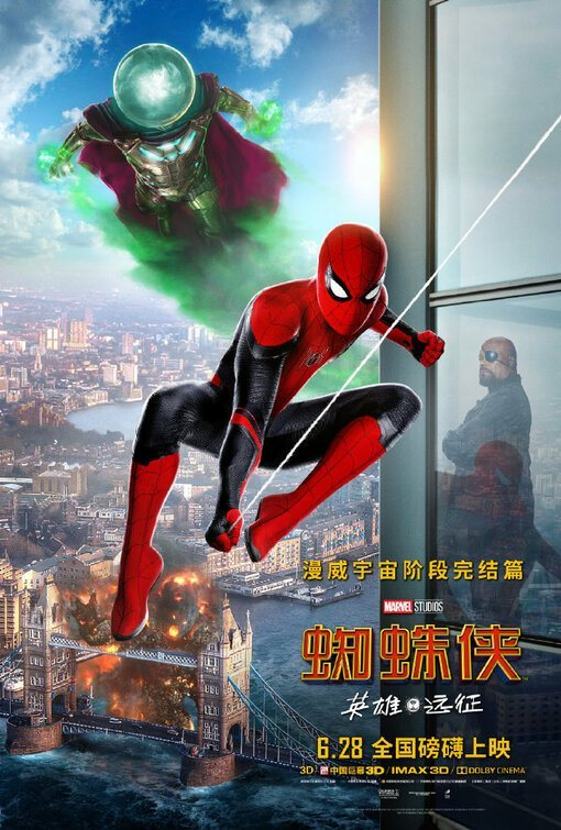 Cartel China #3 de 'Spider-Man: Lejos de casa'