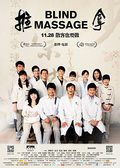 Blind Massage