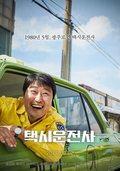 A Taxi Driver: Los heroes de Gwangju