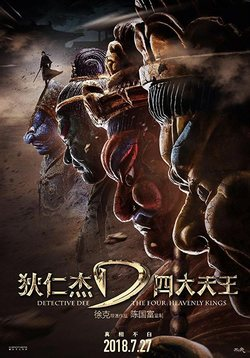 Cartel de Detective Dee: The Four Heavenly Kings