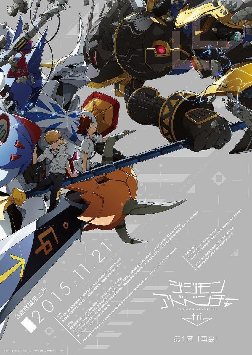 Cartel Japón de 'Digimon Adventure tri. Reunion'
