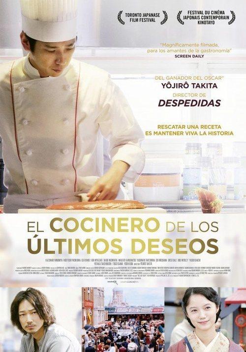 El cocinero de los últimos deseos (2017)