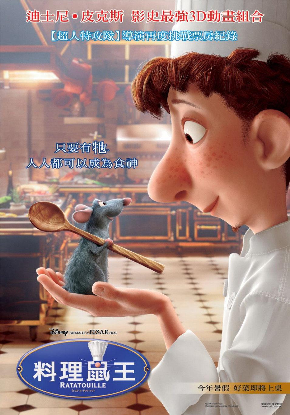 Cartel Taiwan de 'Ratatouille'