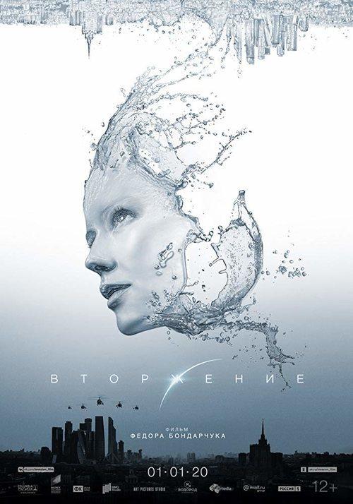 Invasión El Fin De Los Tiempos 2020 Película Ecartelera