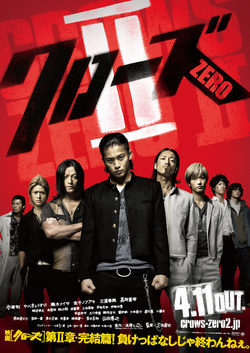Cartel de Crows Zero