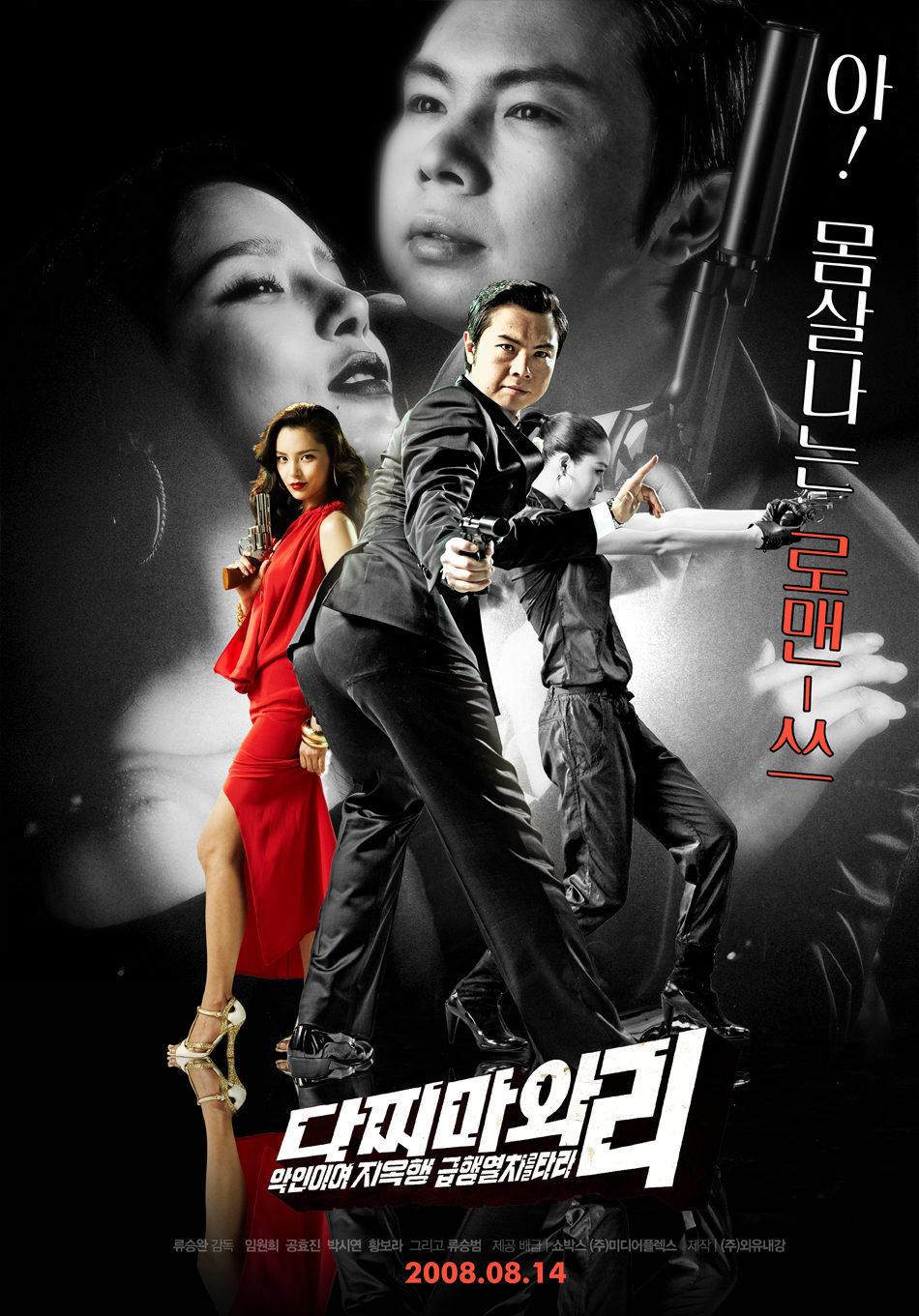 Cartel Corea del Sur de 'Dachimawa Lee'