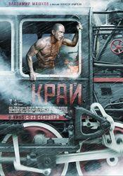 Kray (The Edge)