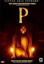 P, la semilla del mal