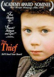 Vor: el ladrón