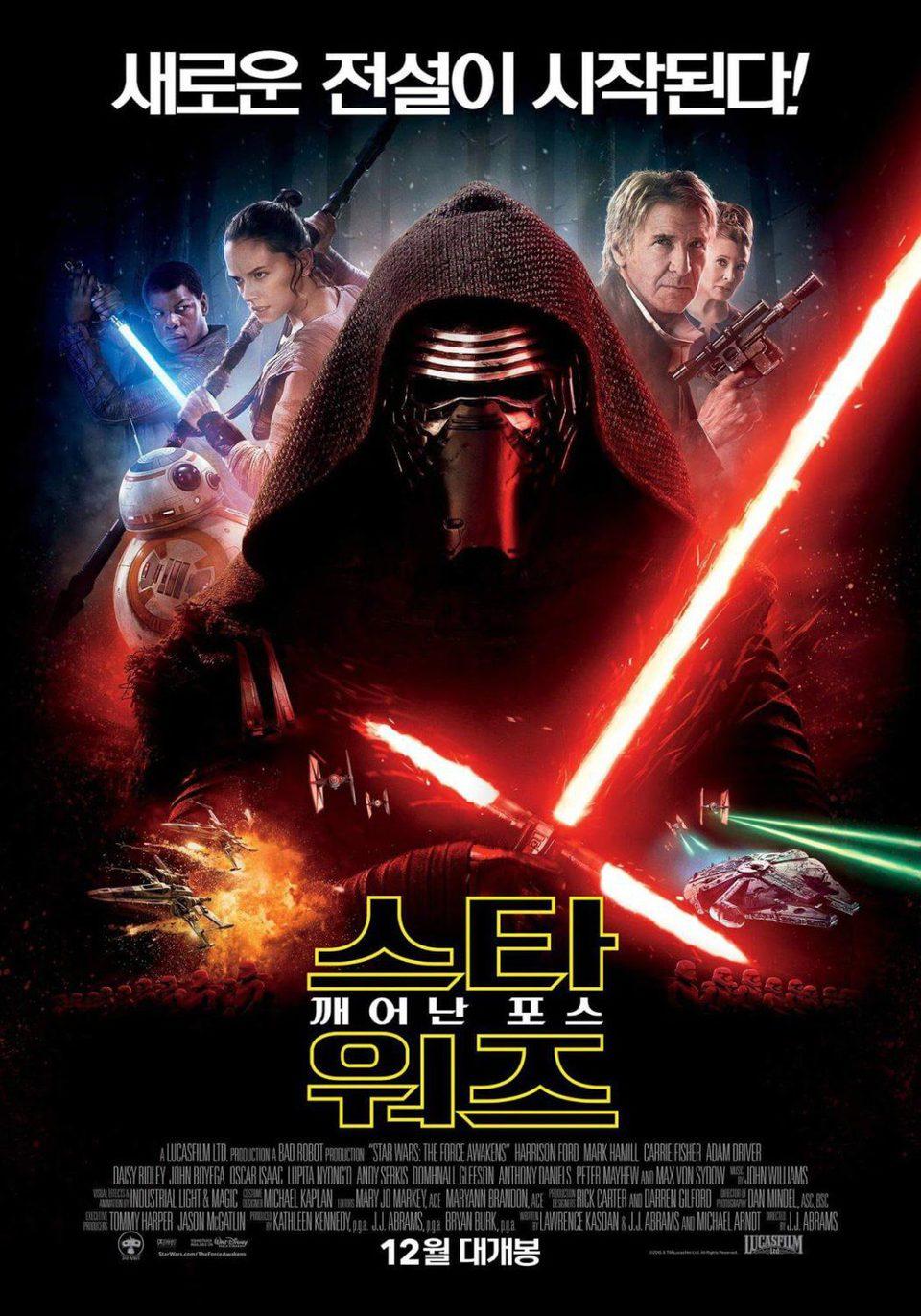 Cartel Japón de 'Star Wars: Episodio VII - El despertar de la fuerza'