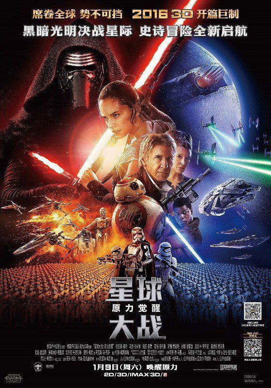 Cartel China de 'Star Wars: Episodio VII - El despertar de la fuerza'