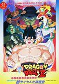 Bola de Dragón: El super guerrero Son Goku