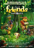 Friends: Aventuras en la isla de los monstruos