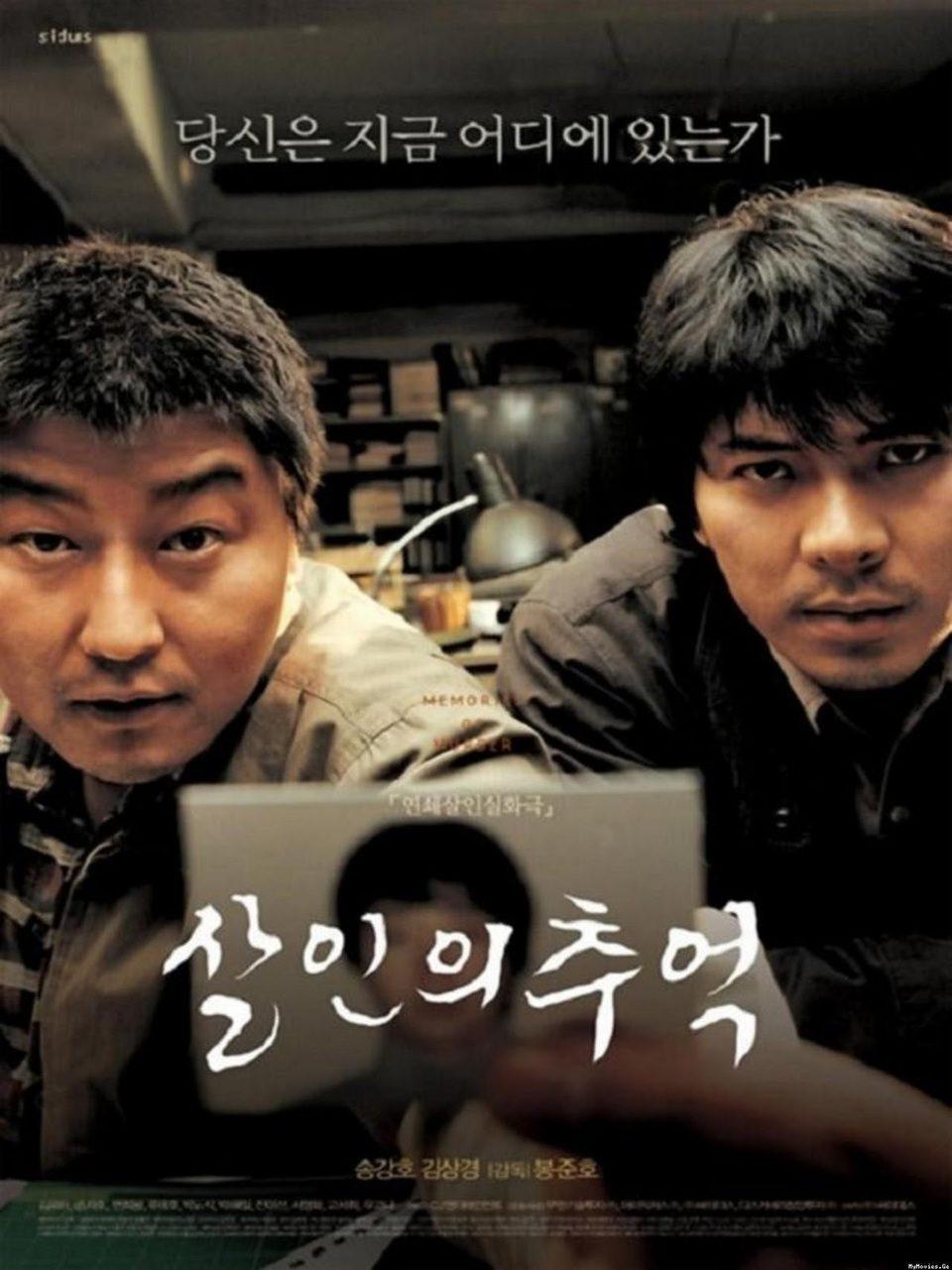 Cartel Corea del Sur de 'Crónica de un asesino en serie'