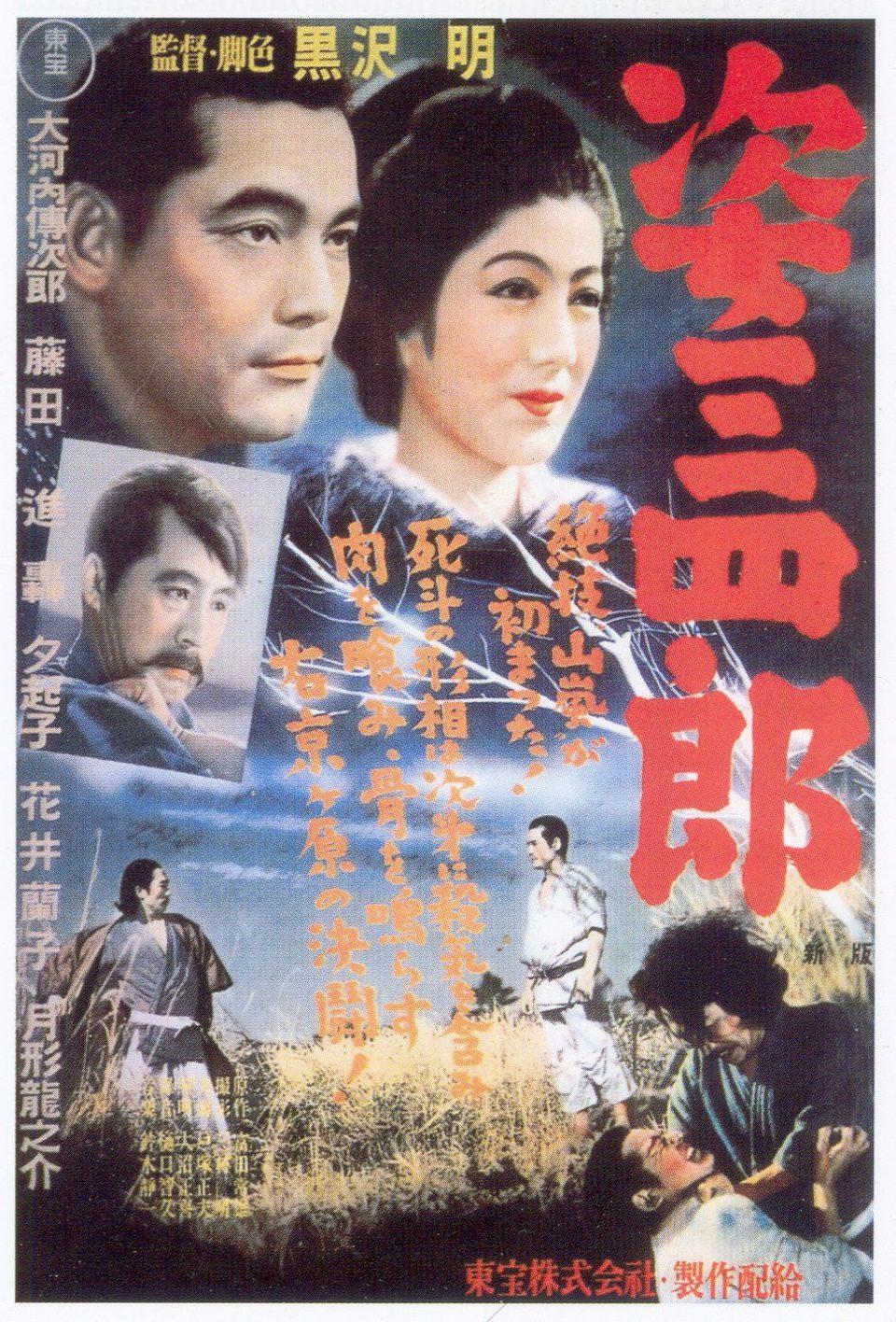 Cartel Japon de 'La leyenda del gran judo'