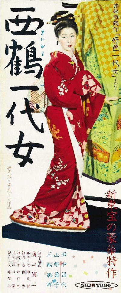 Cartel Japon de 'La vida de Oharu, mujer galante'