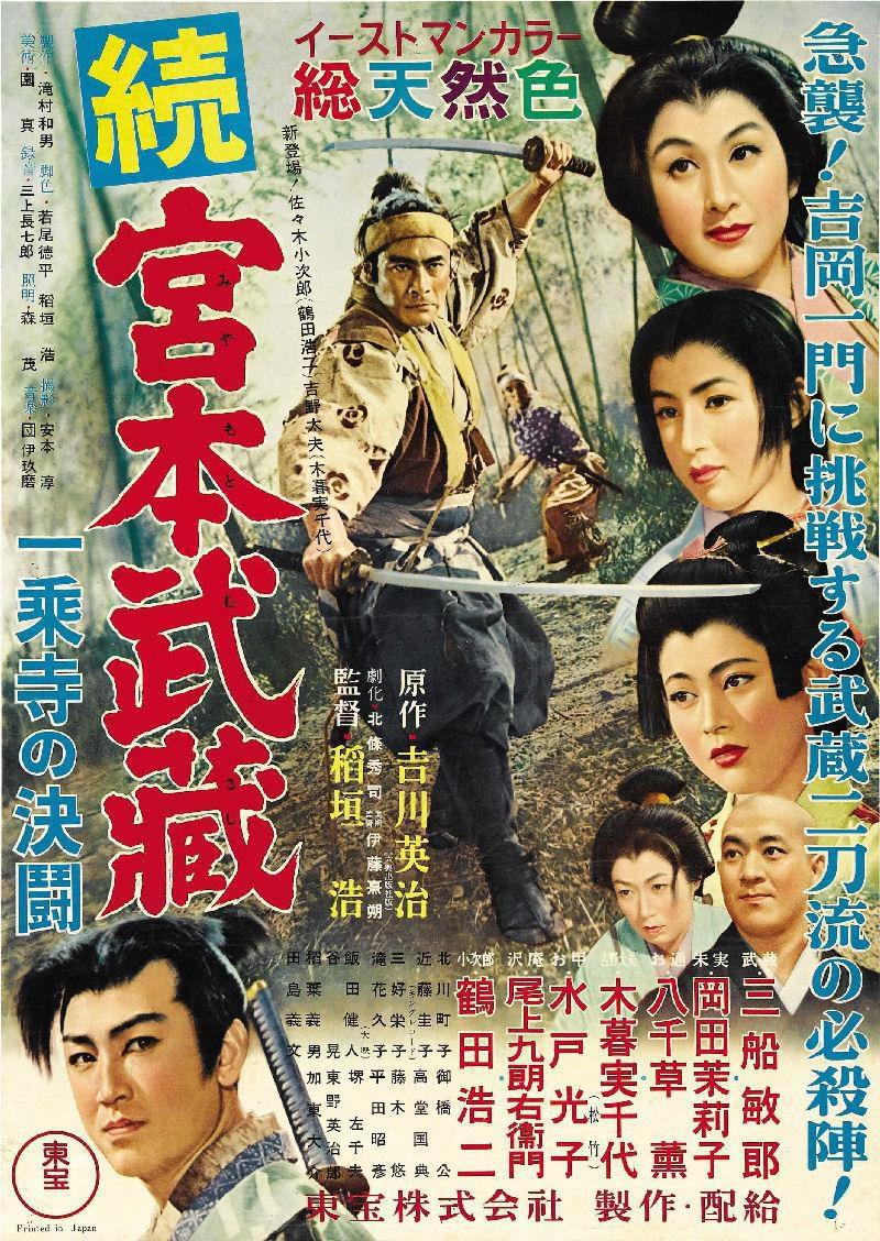 Cartel Japón de 'Samurái 2'