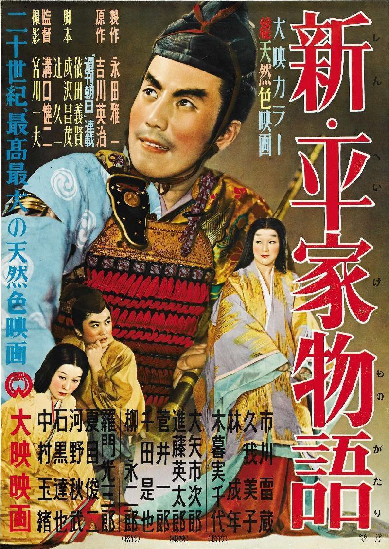 Cartel Japón de 'El héroe sacrílego'