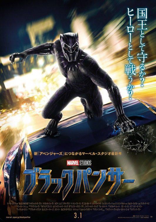 Cartel Japón de 'Black Panther'