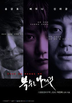 Cartel de Sympathy for Mr. Vengeance