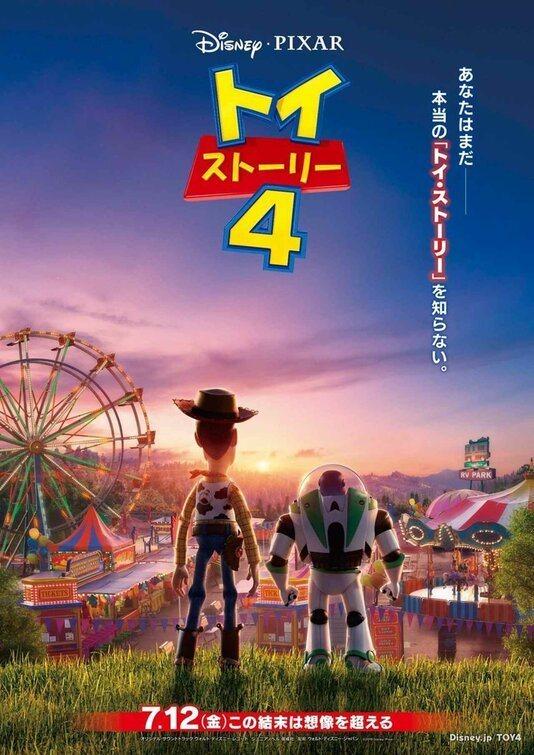 Cartel China #2 de 'Toy Story 4'