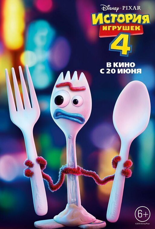 Cartel Rusia Forky de 'Toy Story 4'