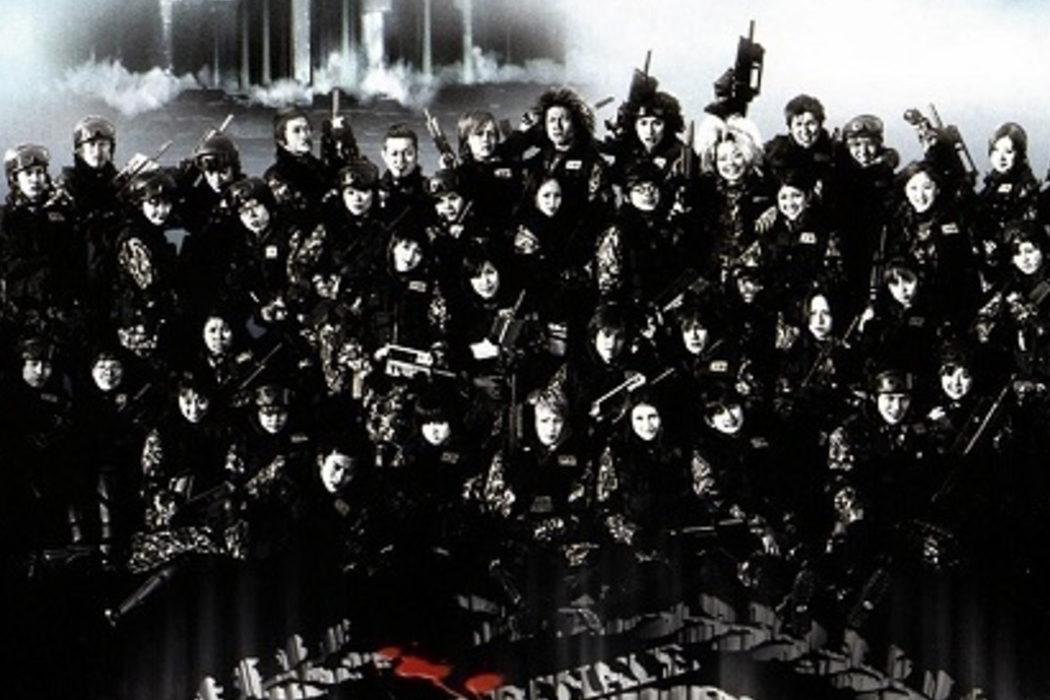 'Battle Royale 2: Réquiem'