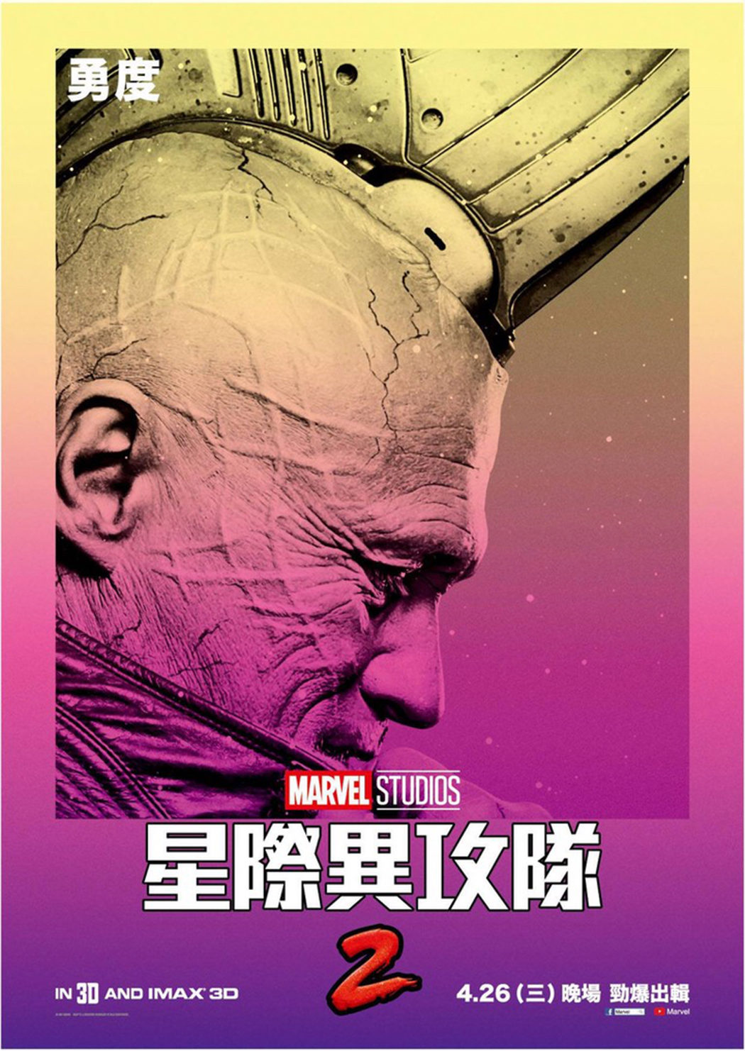 Nuevo póster de Yondu