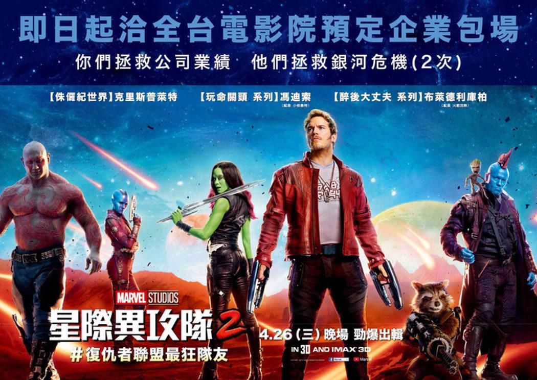 Nuevo póster de 'Guardianes de la Galaxia' para IMAX #2