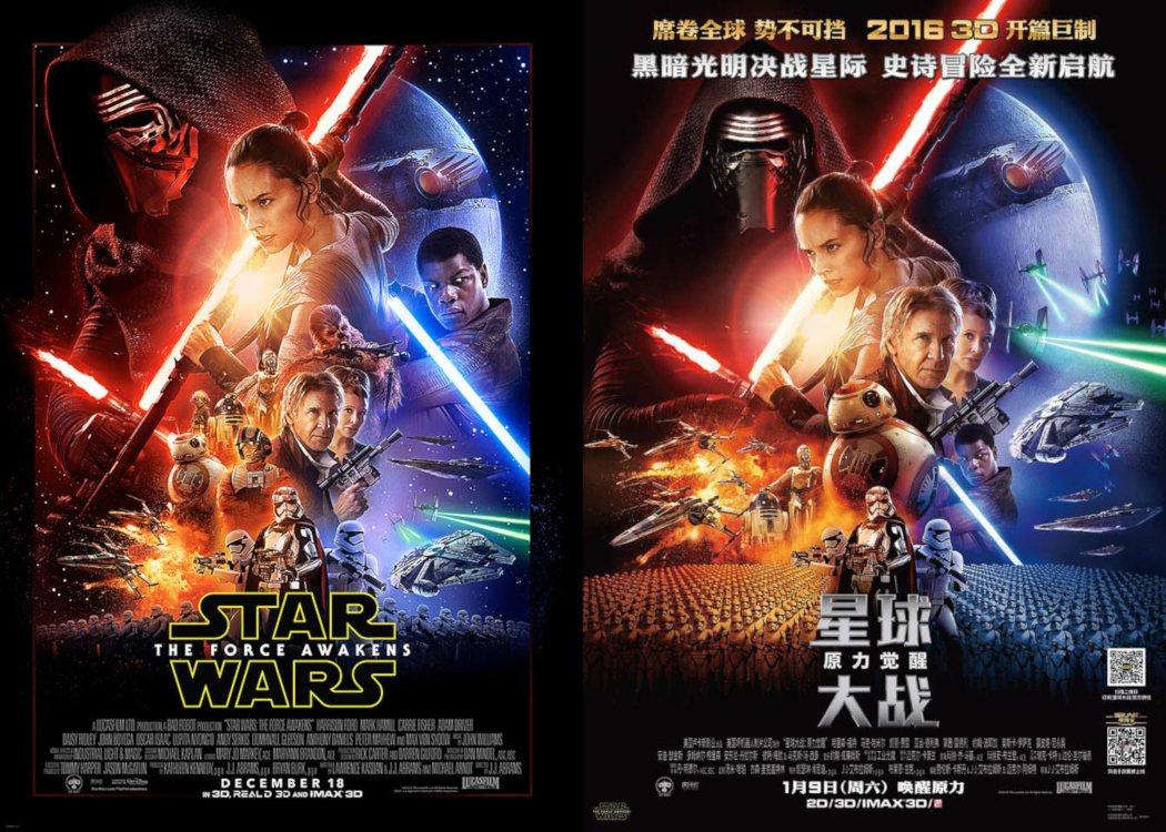 Los cambios en el póster chino de 'Star Wars: El despertar de la fuerza'