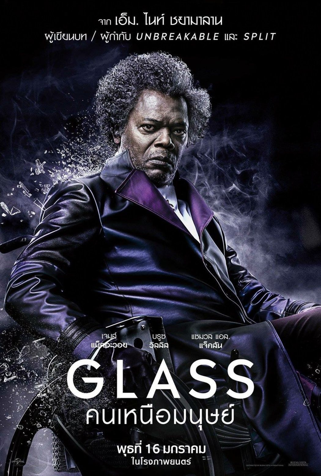 Cartel Mr. Glass
